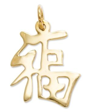 14k Gold Charm, Chinese Good Luck Charm