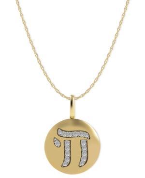 14k Gold Necklace, Diamond Accent Chai Disk Pendant