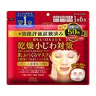 Kose Clear Turn Skin Plumping Mask 50sheets