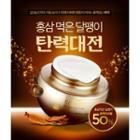 Scinic - Red Ginseng Snail Cream 50ml  50ml