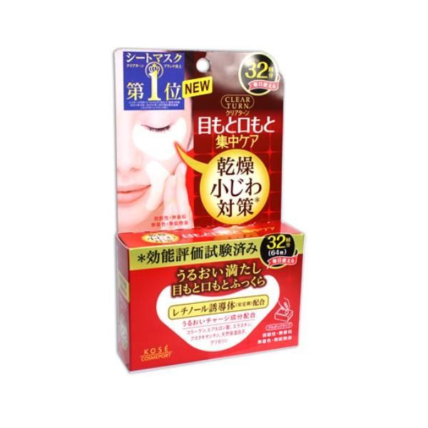 Kose - Clear Turn Hada Fukkura Moisture Eyezone Mask 32 Pairs