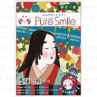 Sun Smile - Pure Smile Oedo Art Mask (hoppehime) 1 Pc