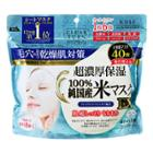 Kose - Clear Turn 100% Made In Japan Rice Mask Ex 40 Pcs