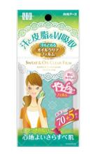 Hakugen - Sweat And Oil Clear Film (new) 75 Pcs