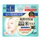 Kose - Moisturising Rice Mask 40 Pcs