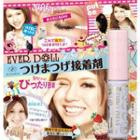 Elizabeth - Ever Doll False Eyelash Adhesive 6ml