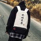 Chinese Character Faux Leather Backpack