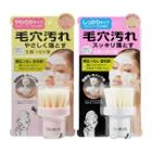 Bcl - Tsururi Face Cleansing Brush - 2 Types
