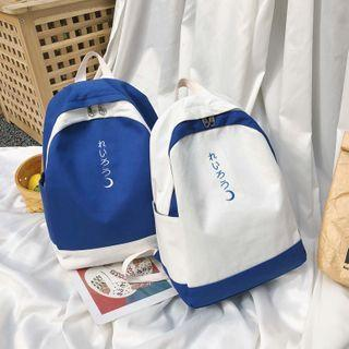Japanese Character Embroidered Lightweight Backpack