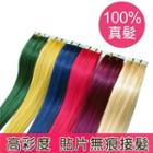 Seamless Real Hair Extension