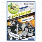 Sun Smile - Pure Smile Rescue Mask (pineapple) 1 Pc