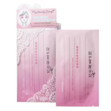 My Beauty Diary - Dark Circles Intensive Care Eye Mask 5 Pairs
