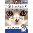 Sun Smile - Pure Smile Art Mask (cat Kotaro) 1 Pc