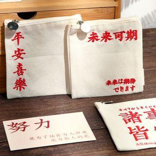 Chinese Characters Embroidered Fabric Coin Purse