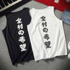 Chinese Character Tank Top